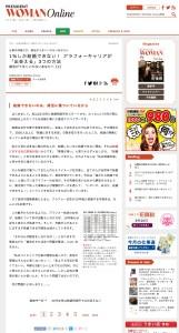 FireShot Capture - 1%しか結婚できない! アラフォーキャリアが「出会える」3つの方法(1_5_ - http___woman.president.jp_articles_-_504